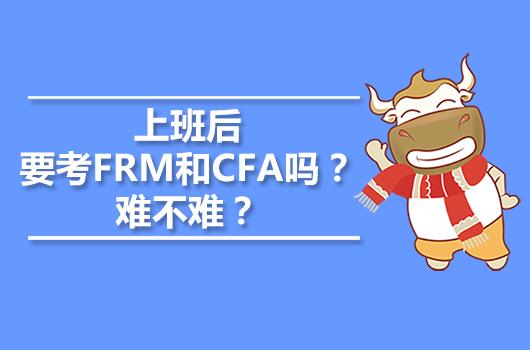 上班后要考FRM和CFA吗?难不难?