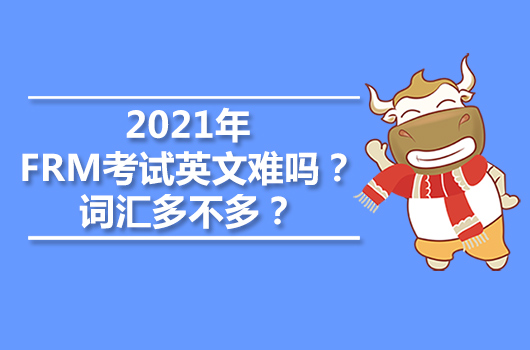 2021年FRM考试英文难吗?词汇多不多?
