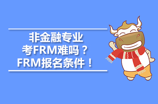 非金融专业考FRM难吗?FRM报名条件!