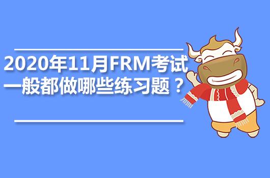 2020年11月FRM考试一般都做哪些练习题?