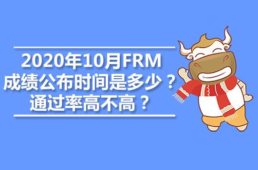 2020年10月FRM成績公布時間是多少?通過率高不高?