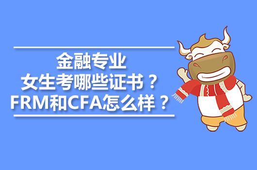 金融專業女生考哪些證書?FRM和CFA怎么樣?
