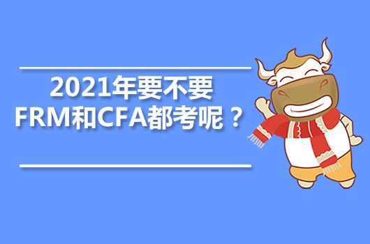2021年要不要FRM和CFA都考呢?