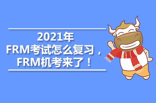 2021年FRM考试怎么复习,FRM机考来了!