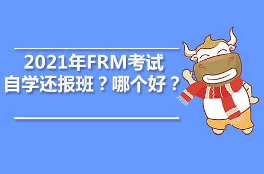 2021年FRM考试自学还报班?哪个好?