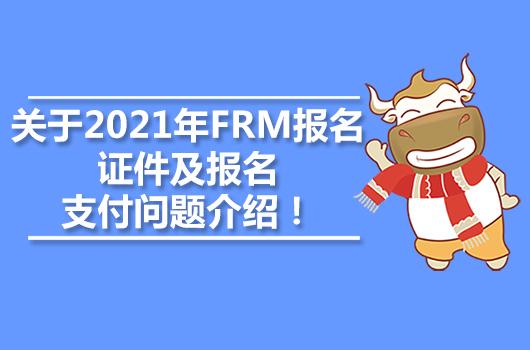 关于2021年FRM报名证件及报名支付问题介绍!