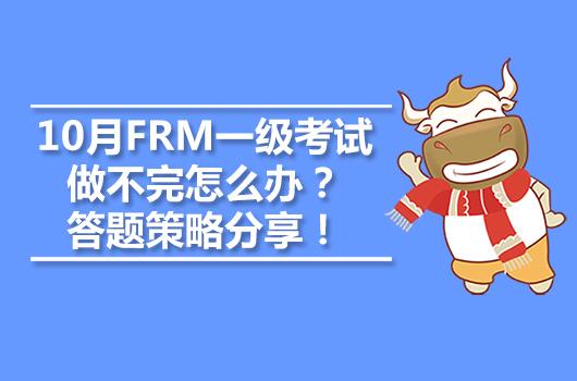10月FRM一级考试做不完怎么办?答题策略分享!