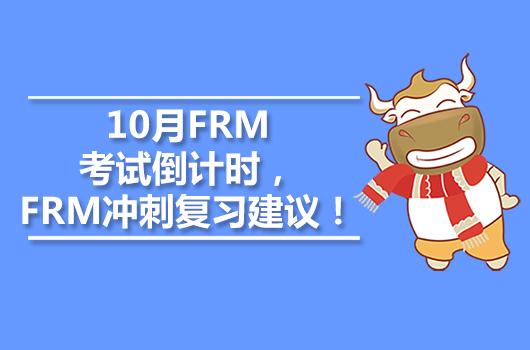 10月FRM考试倒计时,FRM冲刺复习建议!