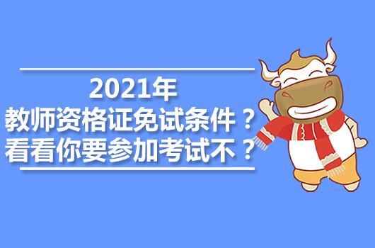 2021年教师资格证免试条件?看看你要参加考试不?