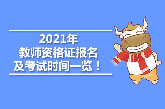 2021年教师资格证报名及考试时间一览!