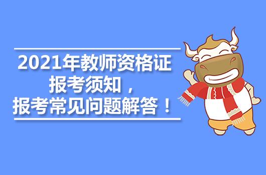 2021年教师资格证报考须知,报考常见问题解答!