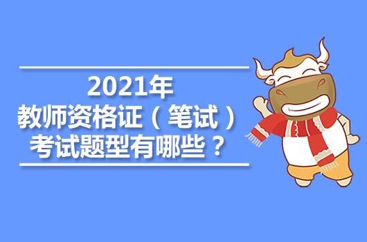 2021年教师资格证(笔试)考试题型有哪些?