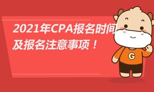 2021年CPA報名時間及報名注意事項!