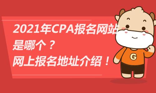 2021年CPA報名網站是哪個?網上報名地址介紹!