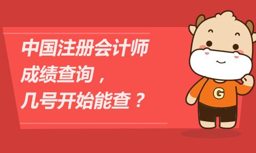 中國注冊會計師成績查詢,幾號開始能查?