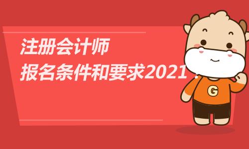 注册会计师报名条件和要求2021!