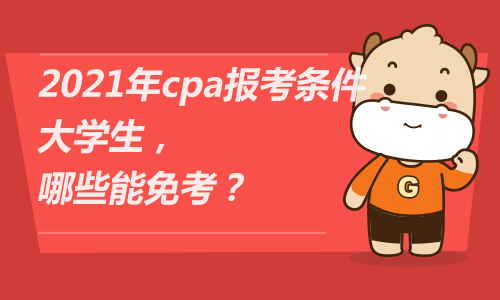 2021年cpa报考条件大学生