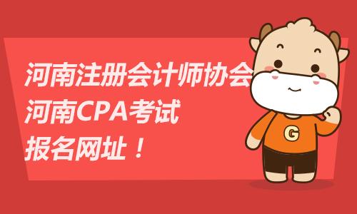 河南注册会计师协会,河南CPA考试报名网址!