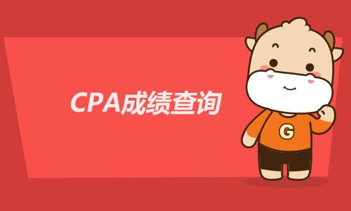 2020CPA成绩查询入口是什么?注意查分陷阱
