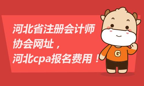 河北省注册会计师协会网址,河北cpa报名费用!