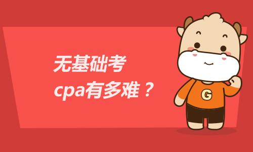 无基础考cpa有多难?用哪个CPA辅导书呢?