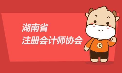 湖南省注册会计师协会是哪个?湖南CPA报名时间!