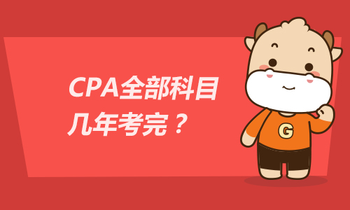 CPA全部科目几年考完?怎么搭配CPA科目?