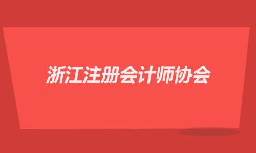 浙江注册会计师协会,浙江注会考生在哪报名?