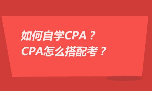 如何自学CPA?CPA怎么搭配考?