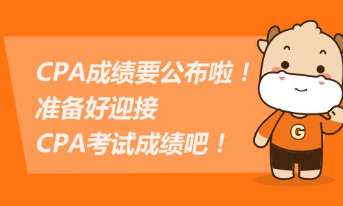 CPA成績要公布啦!準備好迎接CPA考試成績吧!