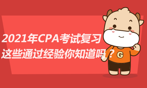 2021年CPA考试复习:这些通过经验你知道吗?