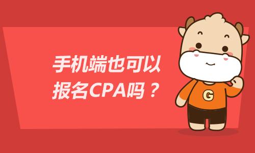 2021年可以在手机上报名CPA吗?CPA报名照片有何要求!