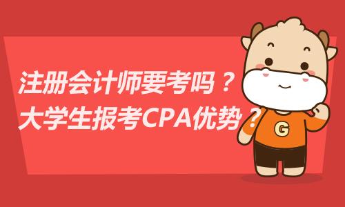 注册会计师要考吗?大学生报考CPA优势?