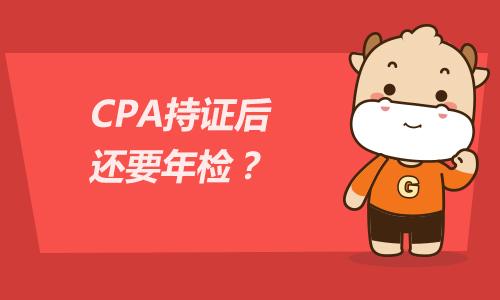 CPA持证后还要年检?哪些情形下CPA证书会被取消?