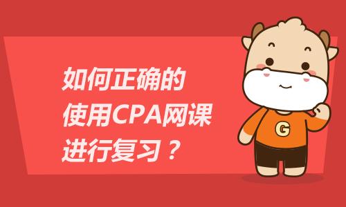 CPA考试如何复习?只听网课可以吗?