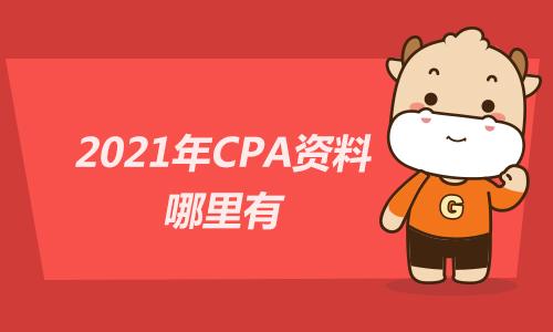 2021年CPA资料哪里有,一般都用哪些教材?