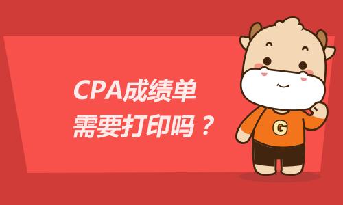 CPA成绩单要打印吗?能不能不打印?