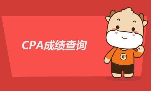 2020年CPA注册会计师成绩公布前须知,两种查询方法!