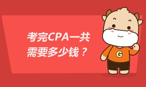 2021年考完CPA需要多少钱?学网课贵吗?