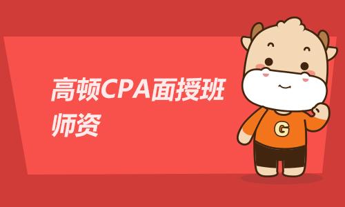 CPA面授课选择,高顿CPA面授班师资介绍!