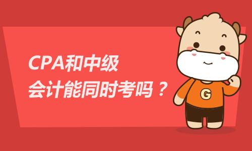 CPA和中级会计能同时考吗?怎么进行备考?