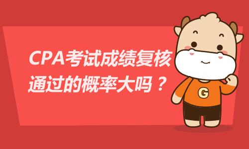 CPA成绩复核能成功吗?什么时候可以申请复核成绩?