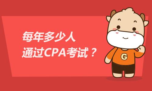考注冊會計師的人多嗎?每年多少人通過CPA考試?