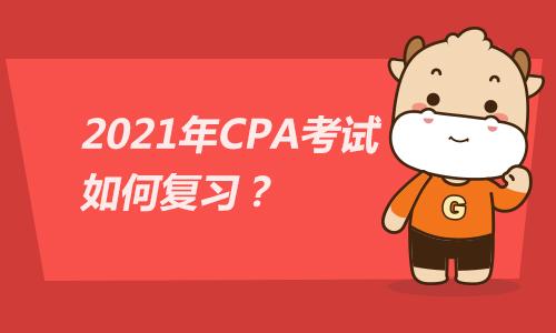 2021年CPA考試如何復習?提前計劃更重要!