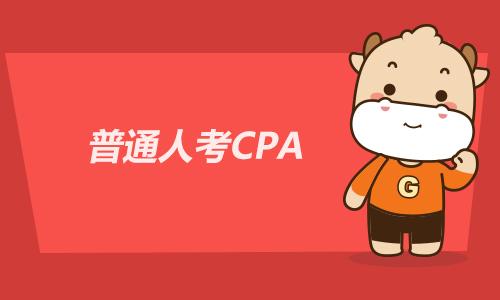 CPA考試普通人能考過嗎?專科有CPA就業好嗎?
