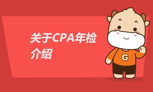 關于CPA年檢介紹,CPA繼續教育需了解!