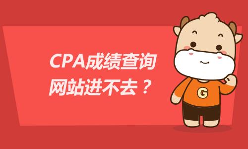 CPA成績查詢網站進不去?查詢CPA成績后注意事項!