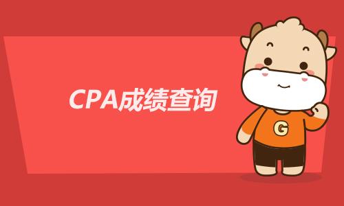 CPA注册会计师成绩公布了吗?有人查到了吗?