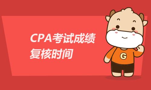 2020年CPA考試成績復核時間是多少?2020年12月28日到2021年1月11日!