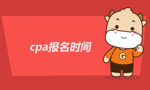 cpa報名時間2021入口,詳細介紹CPA報名信息!